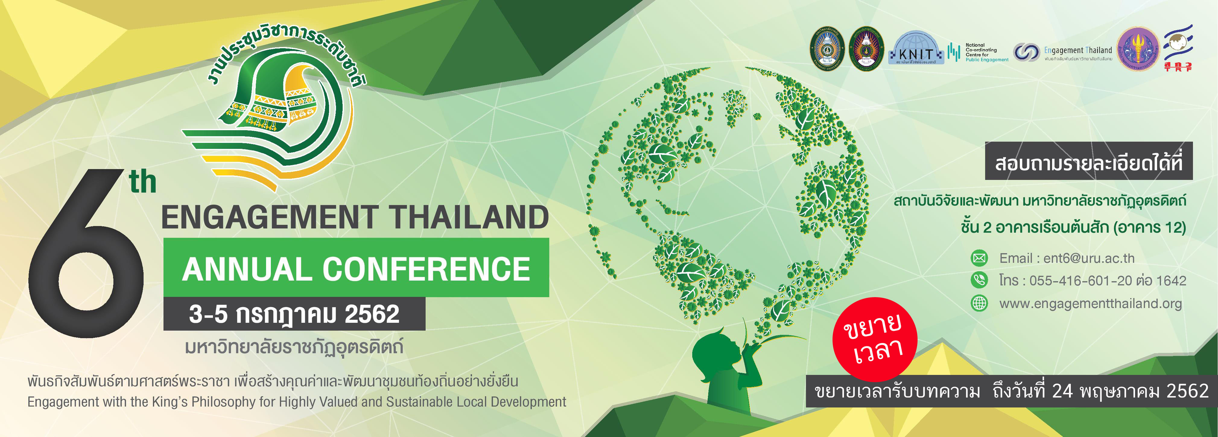 The 6th Engagement Thailand Annual Conference